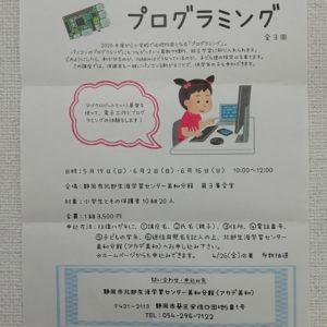 アカデ美和での子ども向け<br>「楽しい電子工作&プログラミング」講座の写真